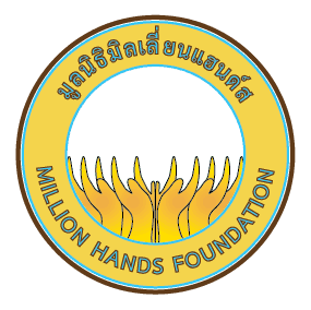 MILLION HANDS FOUNDATION